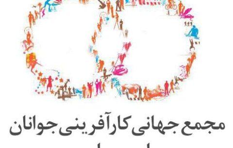 لوگو مجمع جهانی کارآفرینی جوانان ایران