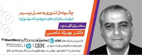سومین مجمع جهانی کارآفرینی جوانان ایران- ویژه برنامه اینترنت اشیا
